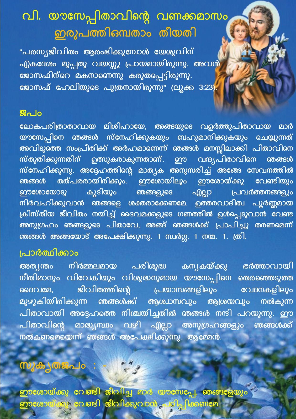 Vanakkamasam, St Joseph, March 29