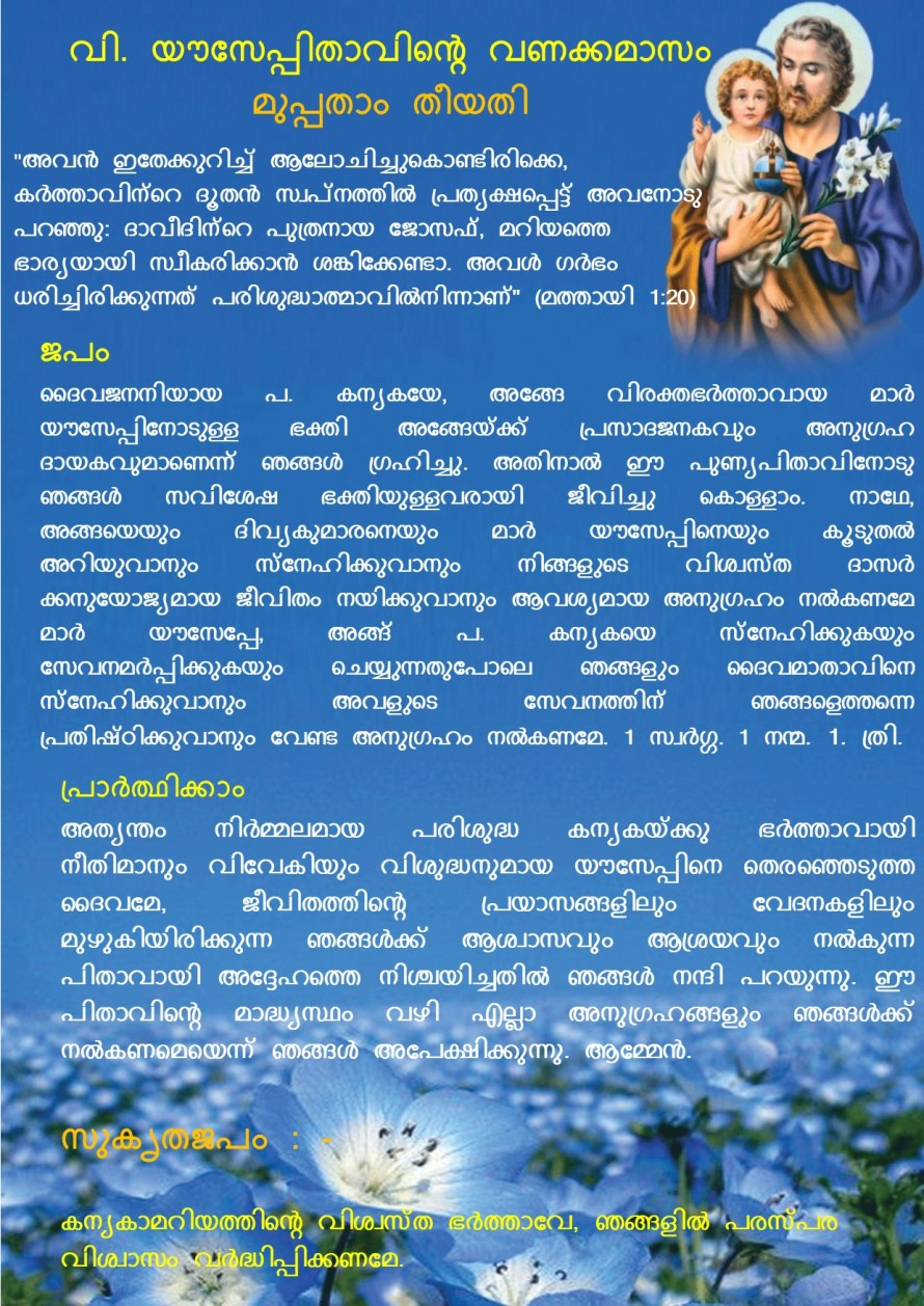 Vanakkamasam, St Joseph, March 30