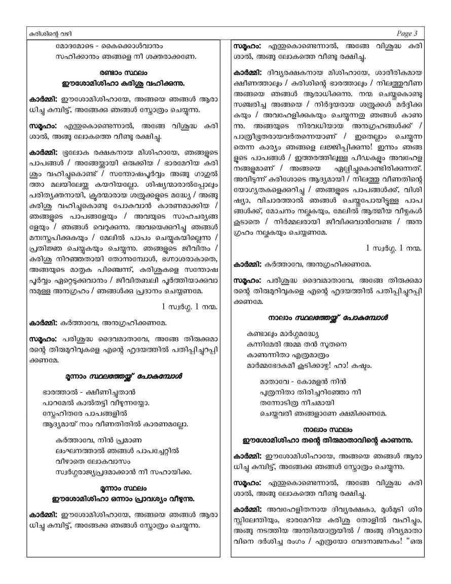 Way of the Cross in Malayalam and English Text PDF_Page_03