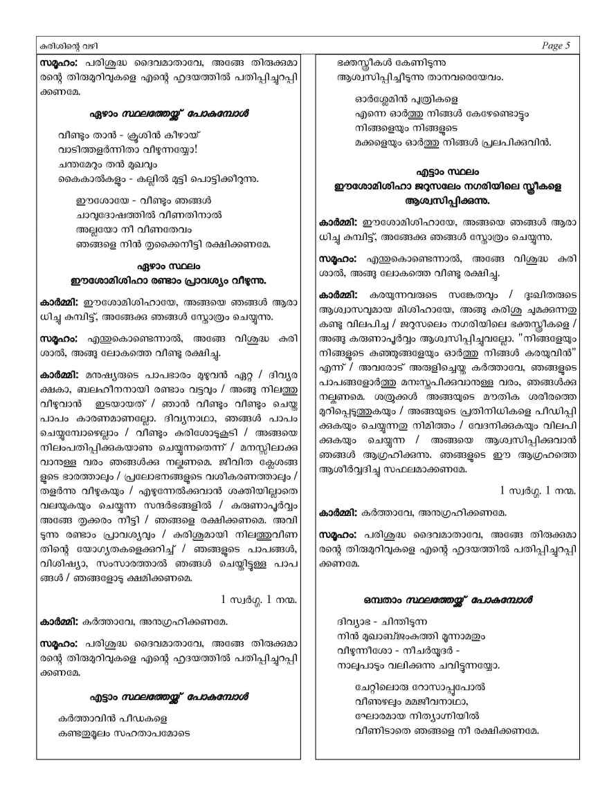 Way of the Cross in Malayalam and English Text PDF_Page_05