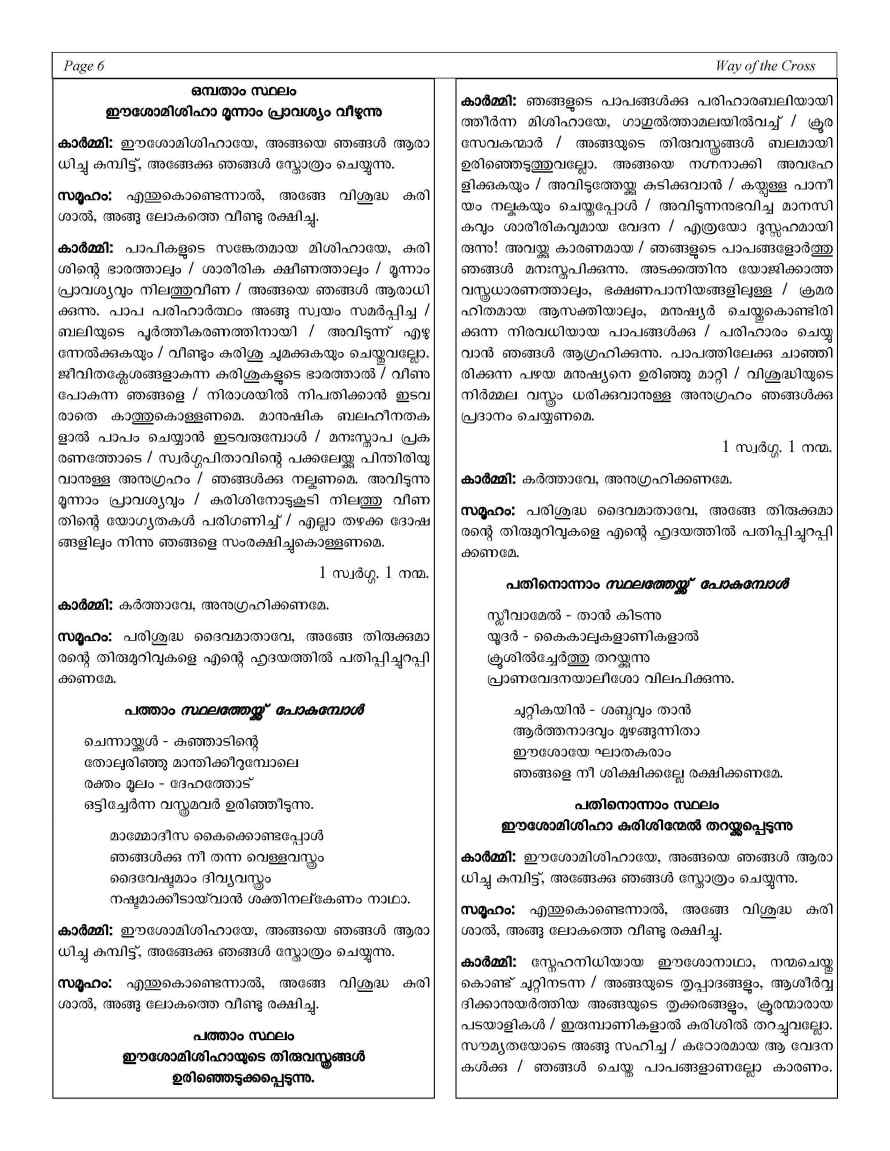 Way of the Cross in Malayalam and English Text PDF_Page_06