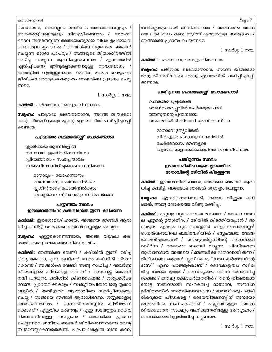 Way of the Cross in Malayalam and English Text PDF_Page_07