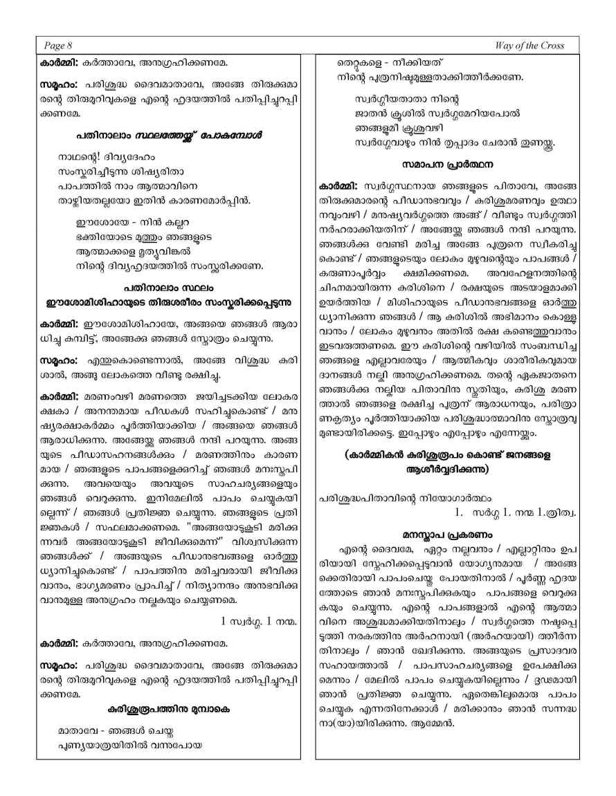 Way of the Cross in Malayalam and English Text PDF_Page_08