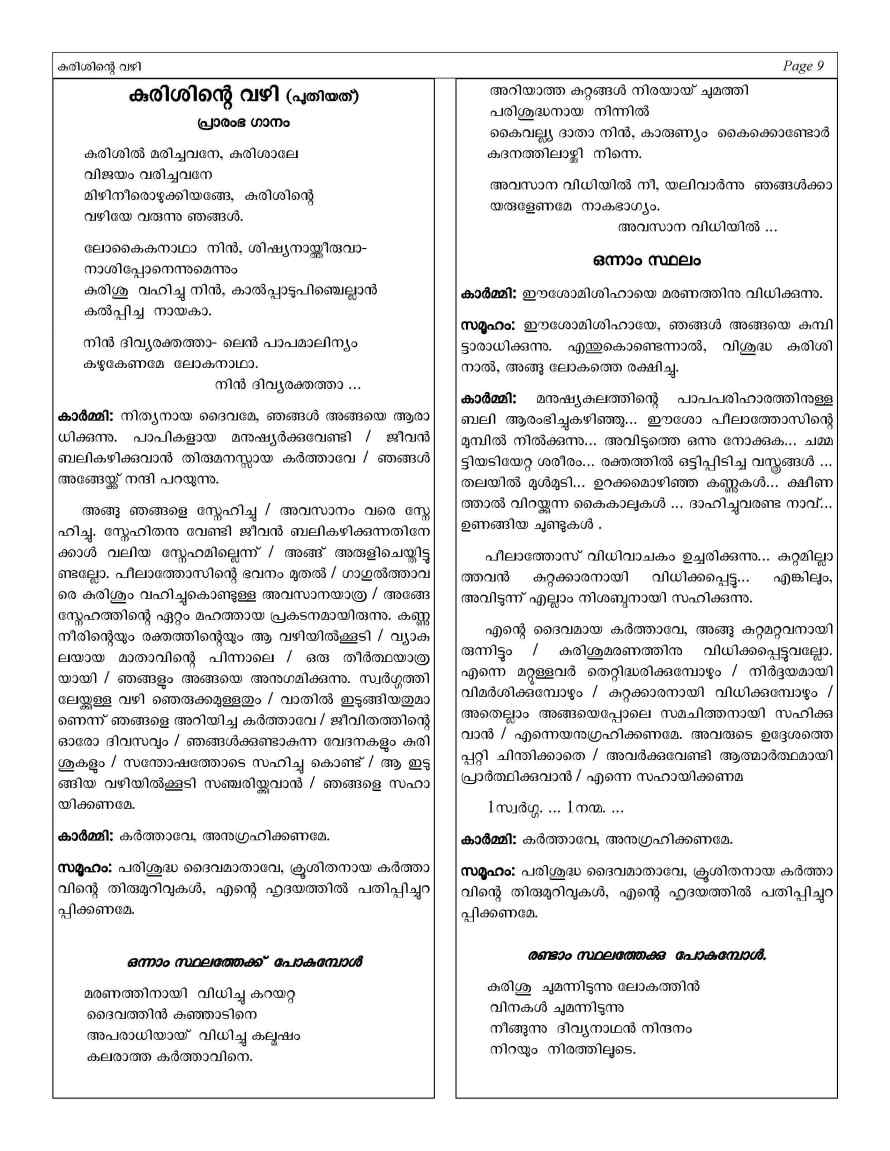 Way of the Cross in Malayalam and English Text PDF_Page_09