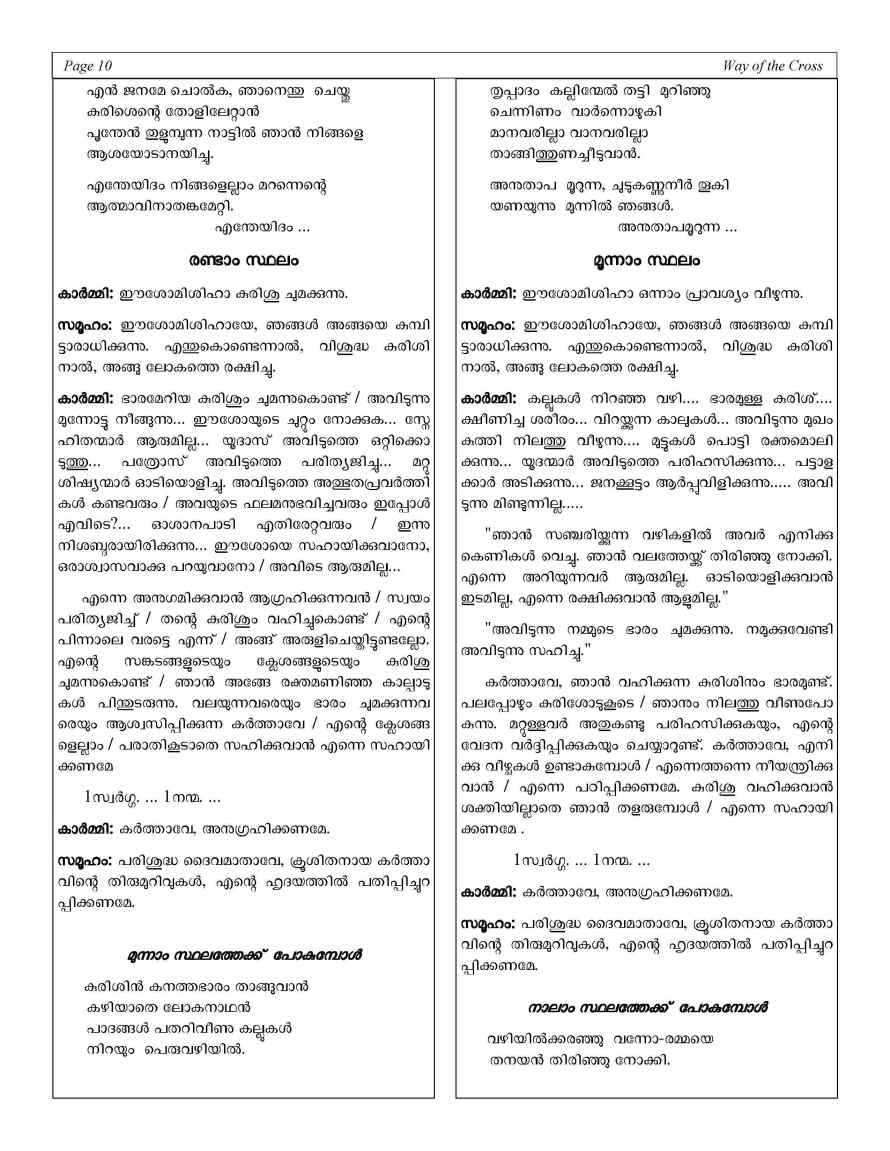 Way of the Cross in Malayalam and English Text PDF_Page_10