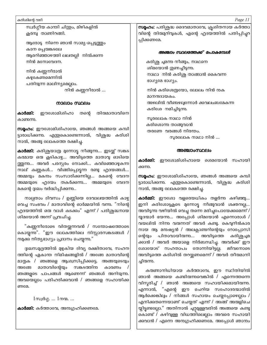 Way of the Cross in Malayalam and English Text PDF_Page_11