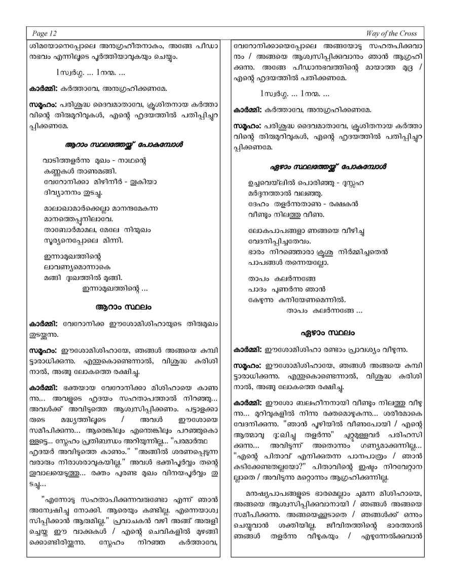Way of the Cross in Malayalam and English Text PDF_Page_12