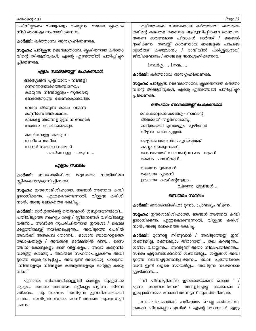 Way of the Cross in Malayalam and English Text PDF_Page_13