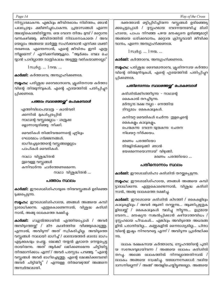 Way of the Cross in Malayalam and English Text PDF_Page_14