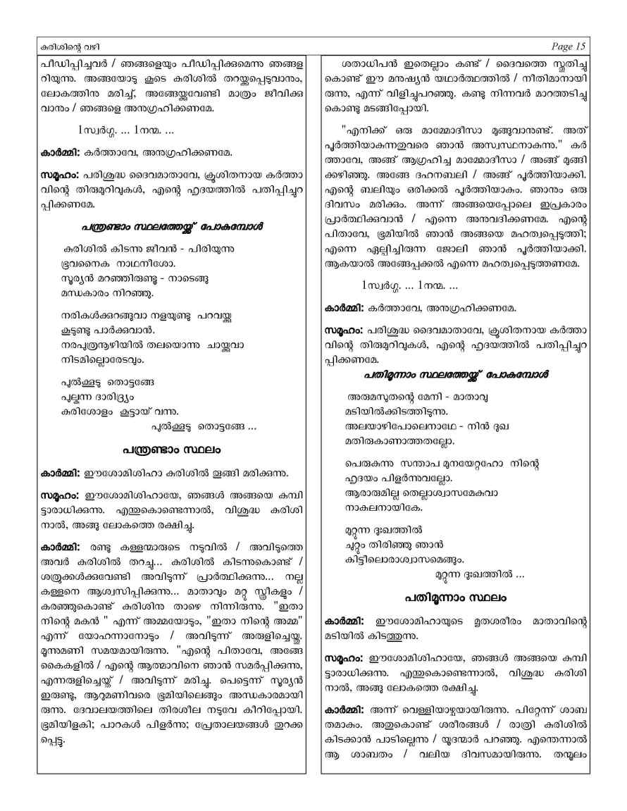 Way of the Cross in Malayalam and English Text PDF_Page_15