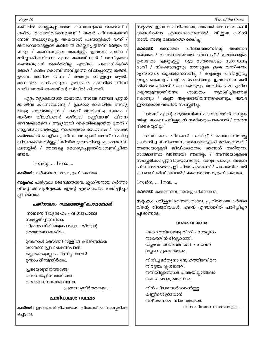 Way of the Cross in Malayalam and English Text PDF_Page_16