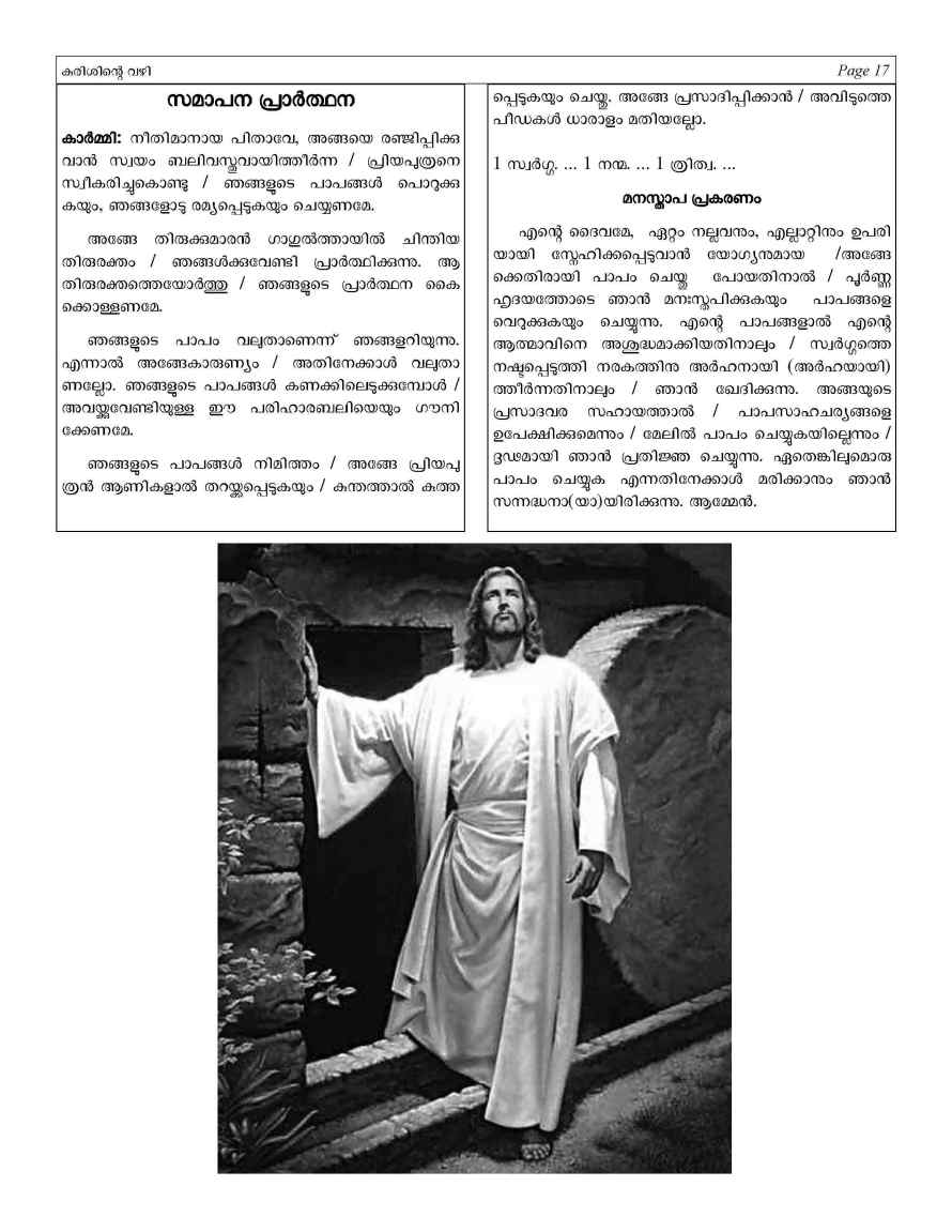 Way of the Cross in Malayalam and English Text PDF_Page_17