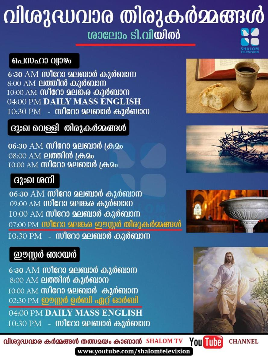 Holy Week Services & Mass on Shalom TV (April 2020)