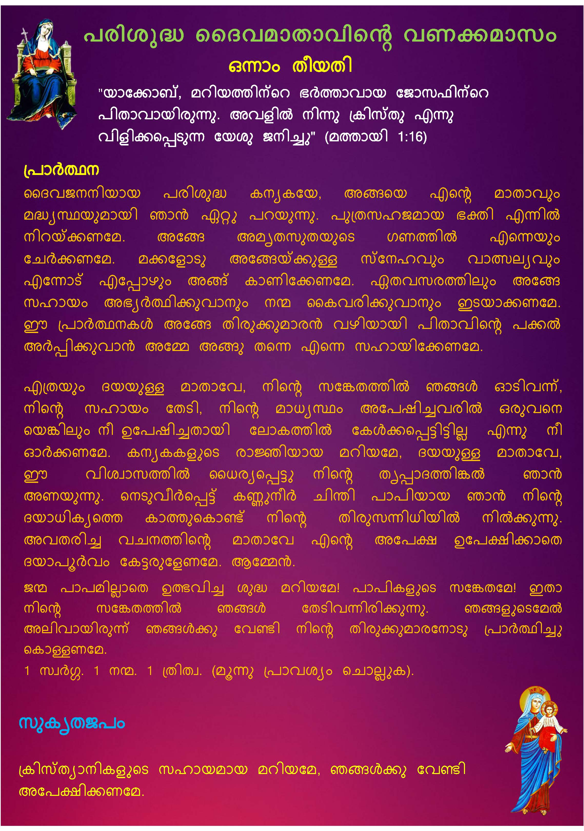 Mathavinte Vanakkamasam, May 01