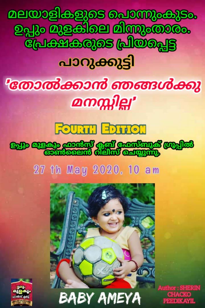 4th Edition of Tholkkan Njangalkku Manassilla - Oline Release by Baby Ameya, Uppum Mulakum