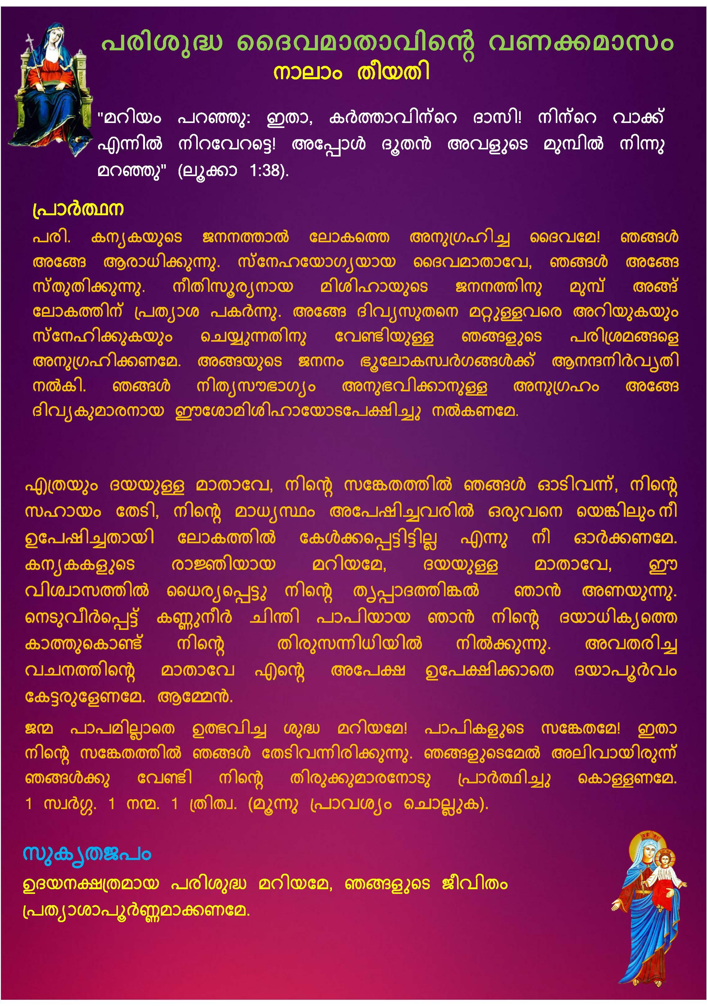 Mathavinte Vanakkamasam May 04