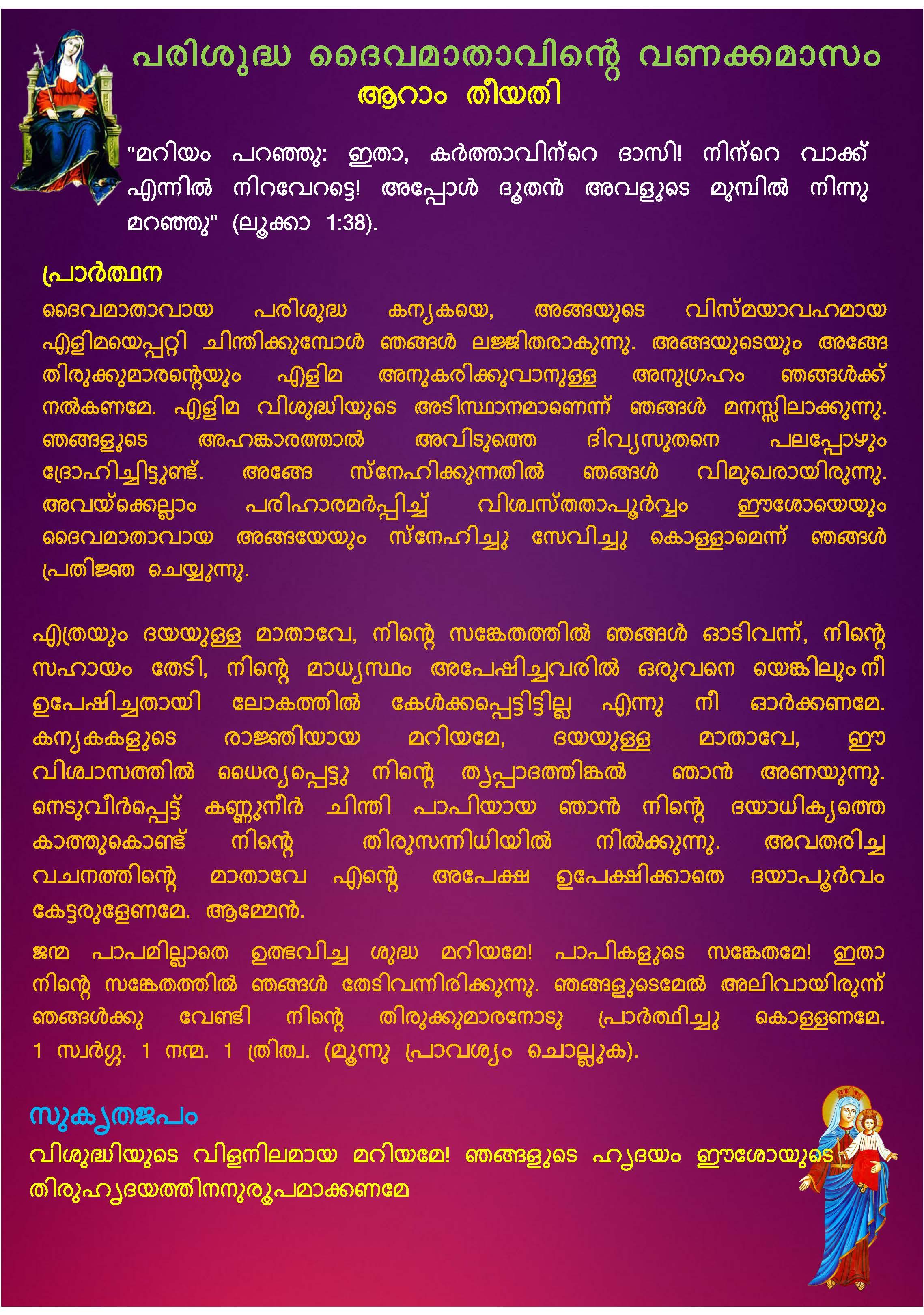 Mathavinte Vanakkamasam May 06