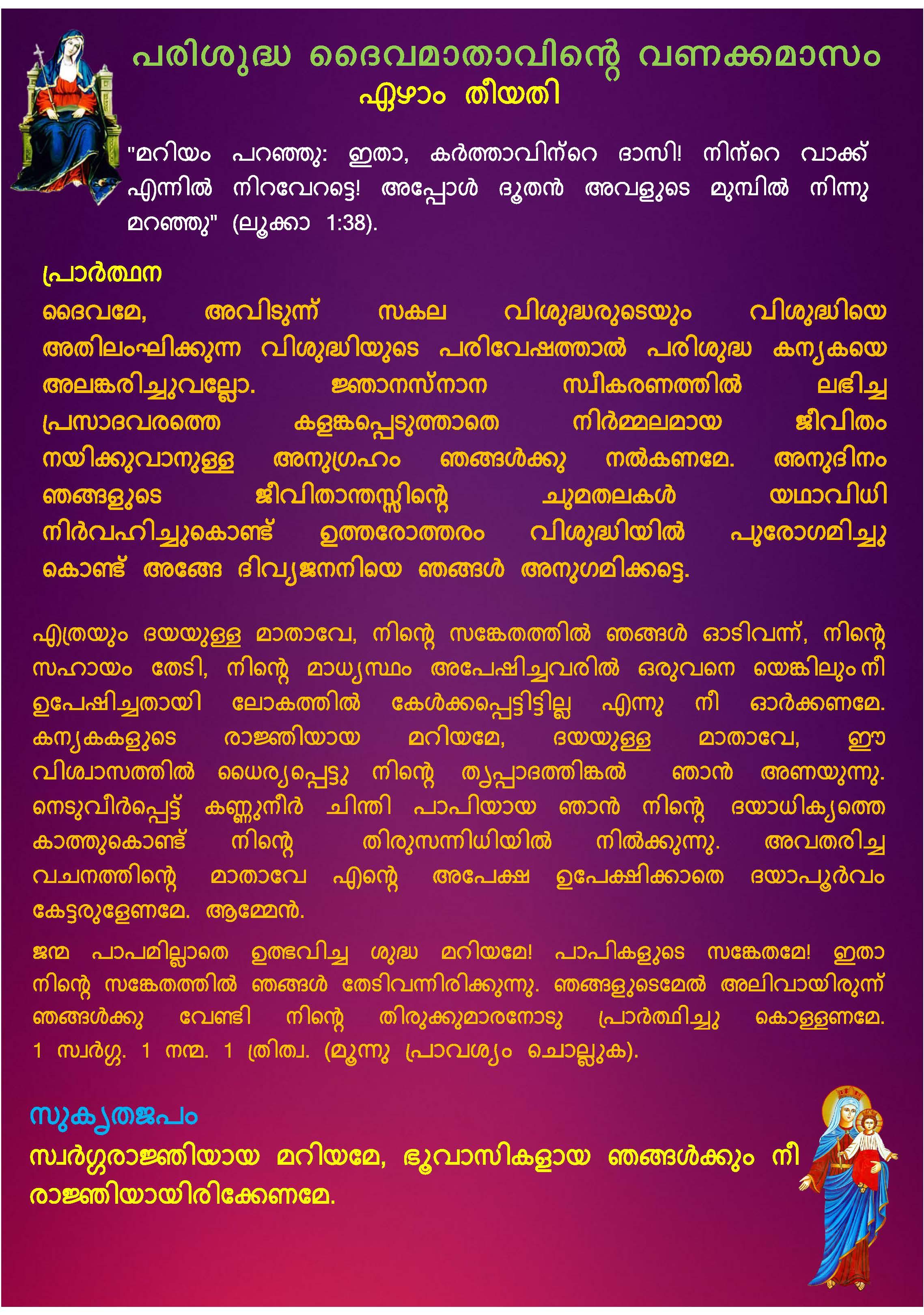 Mathavinte Vanakkamasam May 07