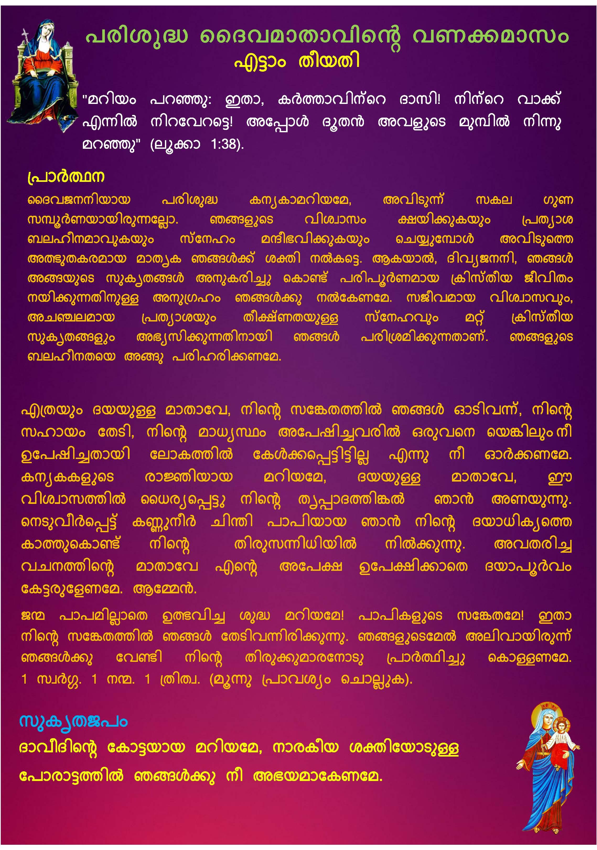 Mathavinte Vanakkamasam May 08