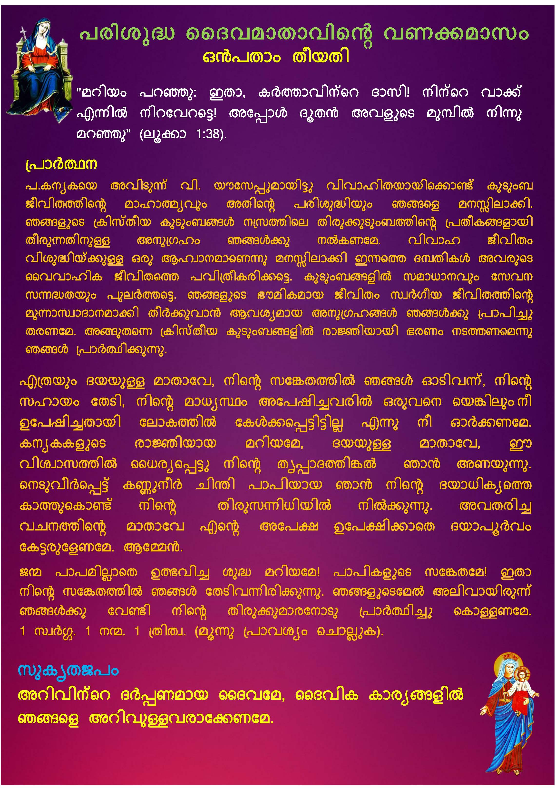 Mathavinte Vanakkamasam May 09