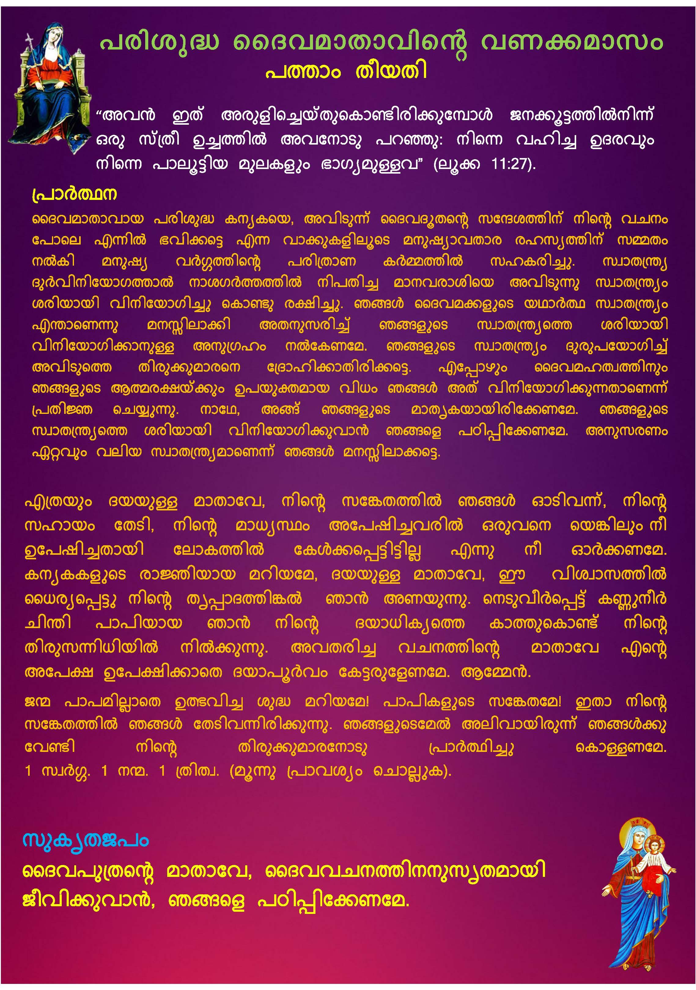 Mathavinte Vanakkamasam May 10