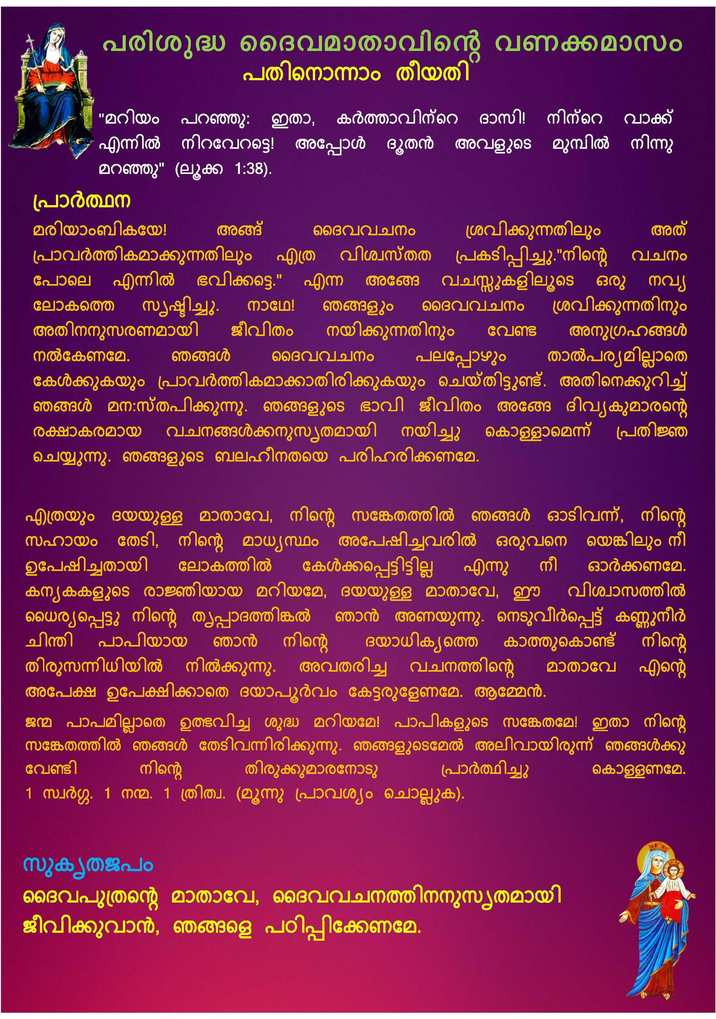 Mathavinte Vanakkamasam May 11