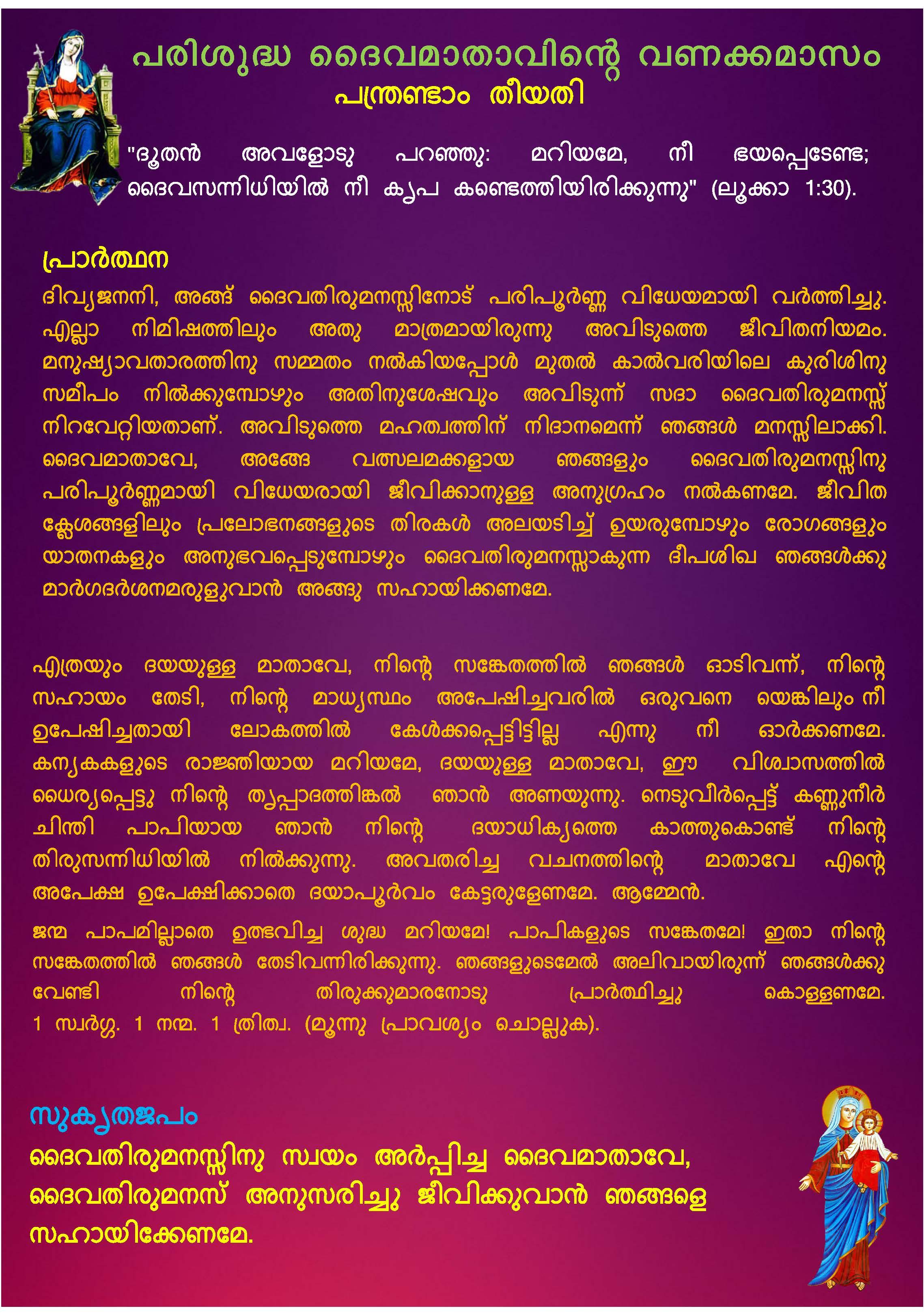 Mathavinte Vanakkamasam May 12