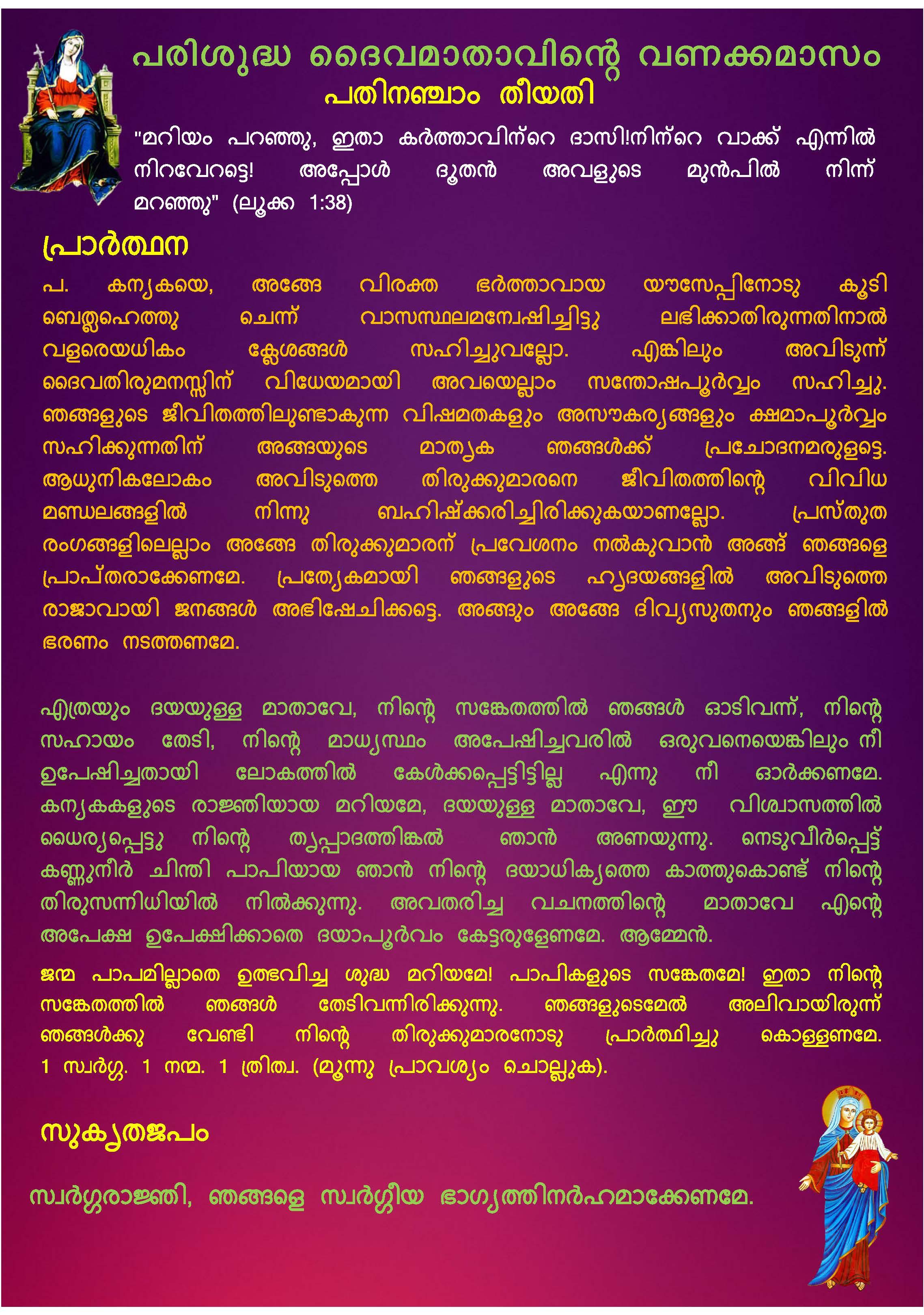 Mathavinte Vanakkamasam May 15