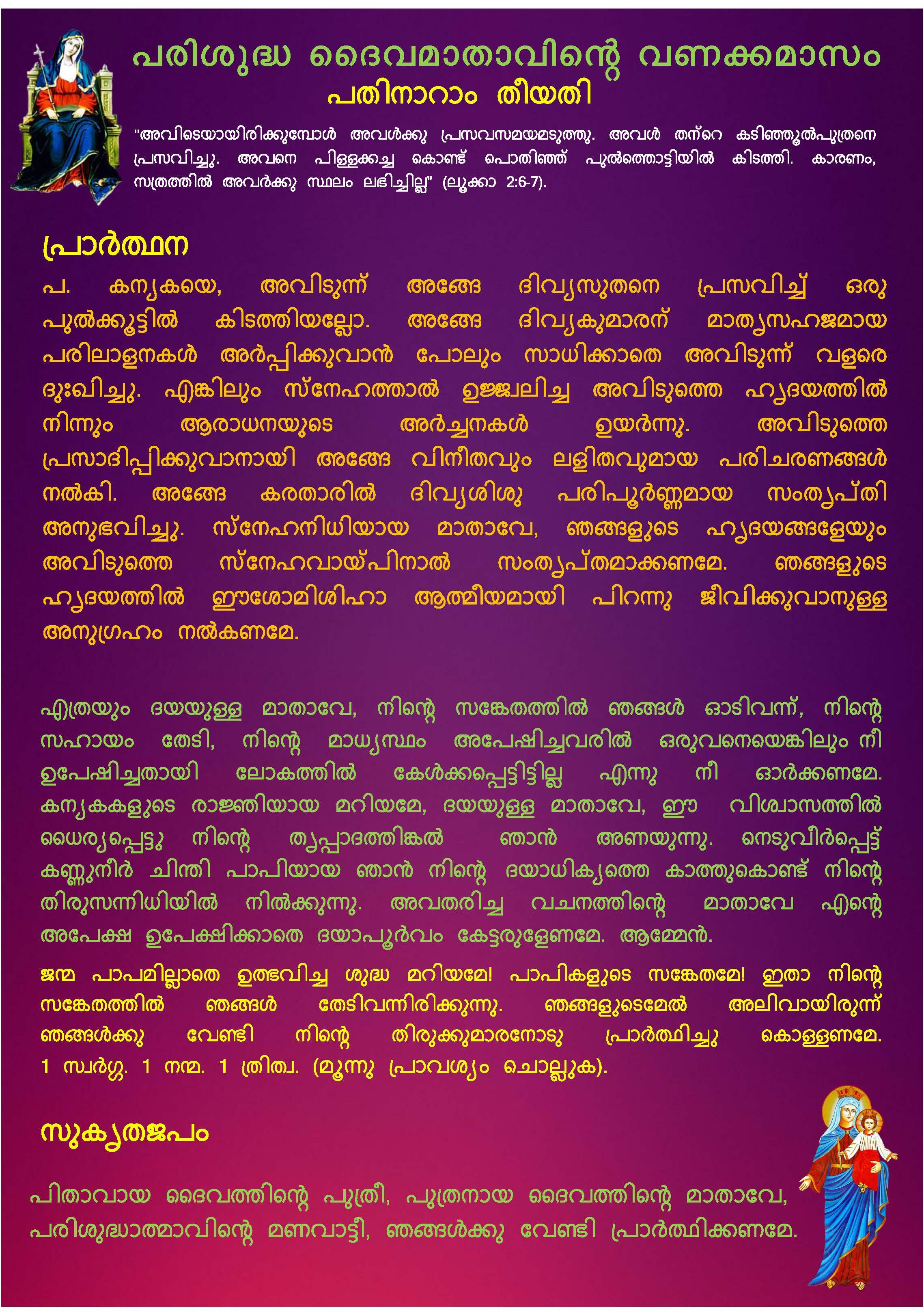 Mathavinte Vanakkamasam May 16
