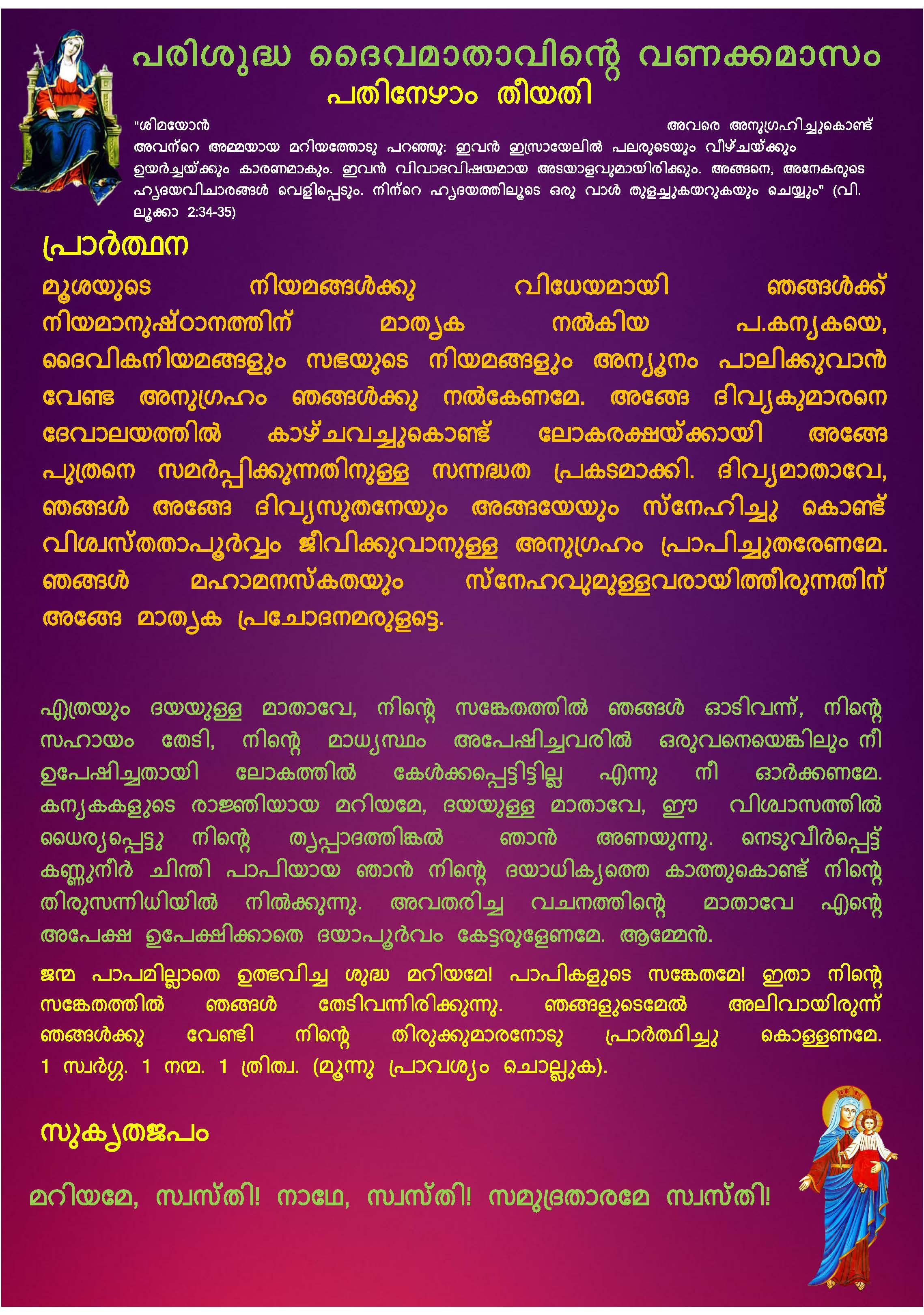 Mathavinte Vanakkamasam May 17