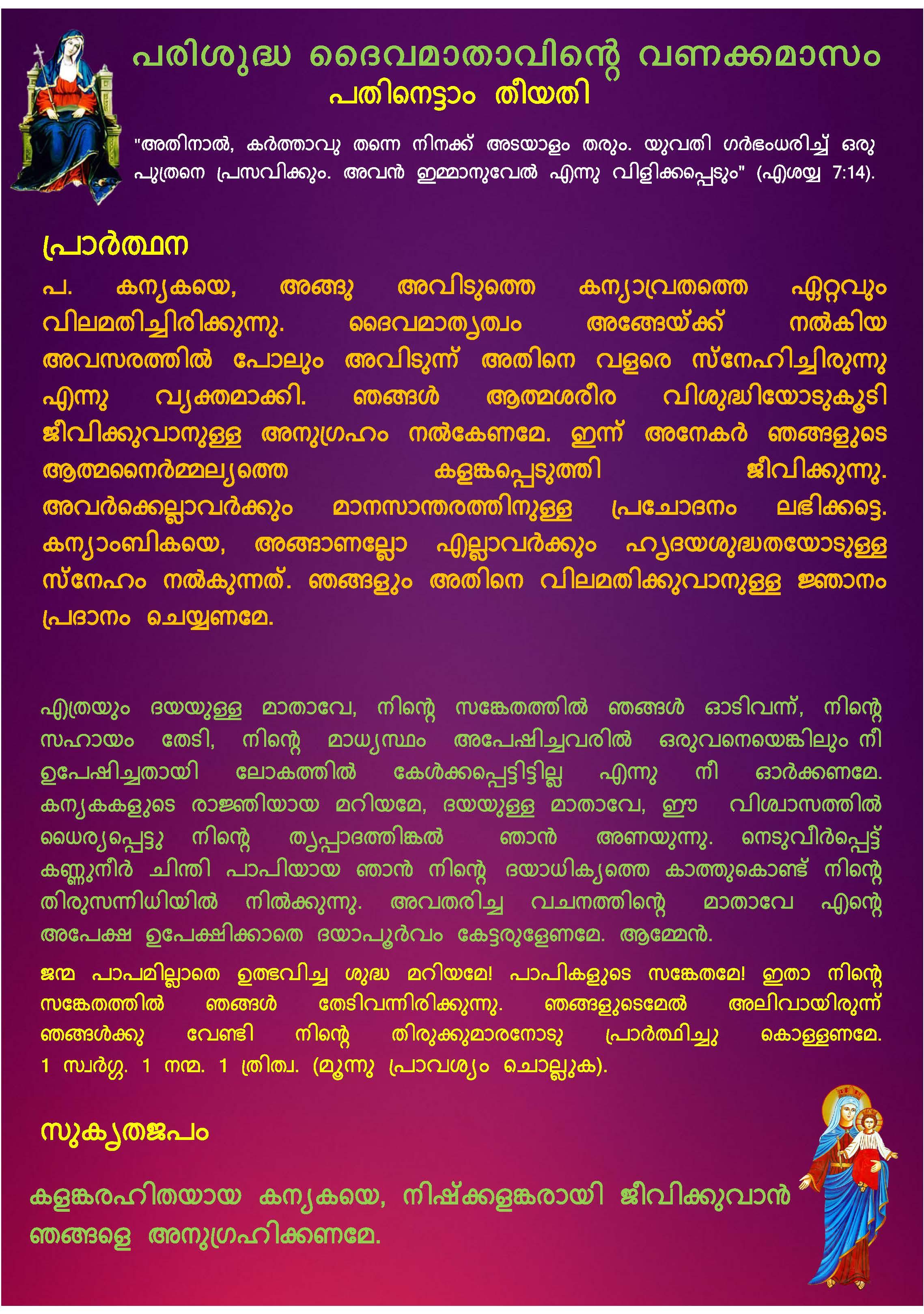 Mathavinte Vanakkamasam May 18