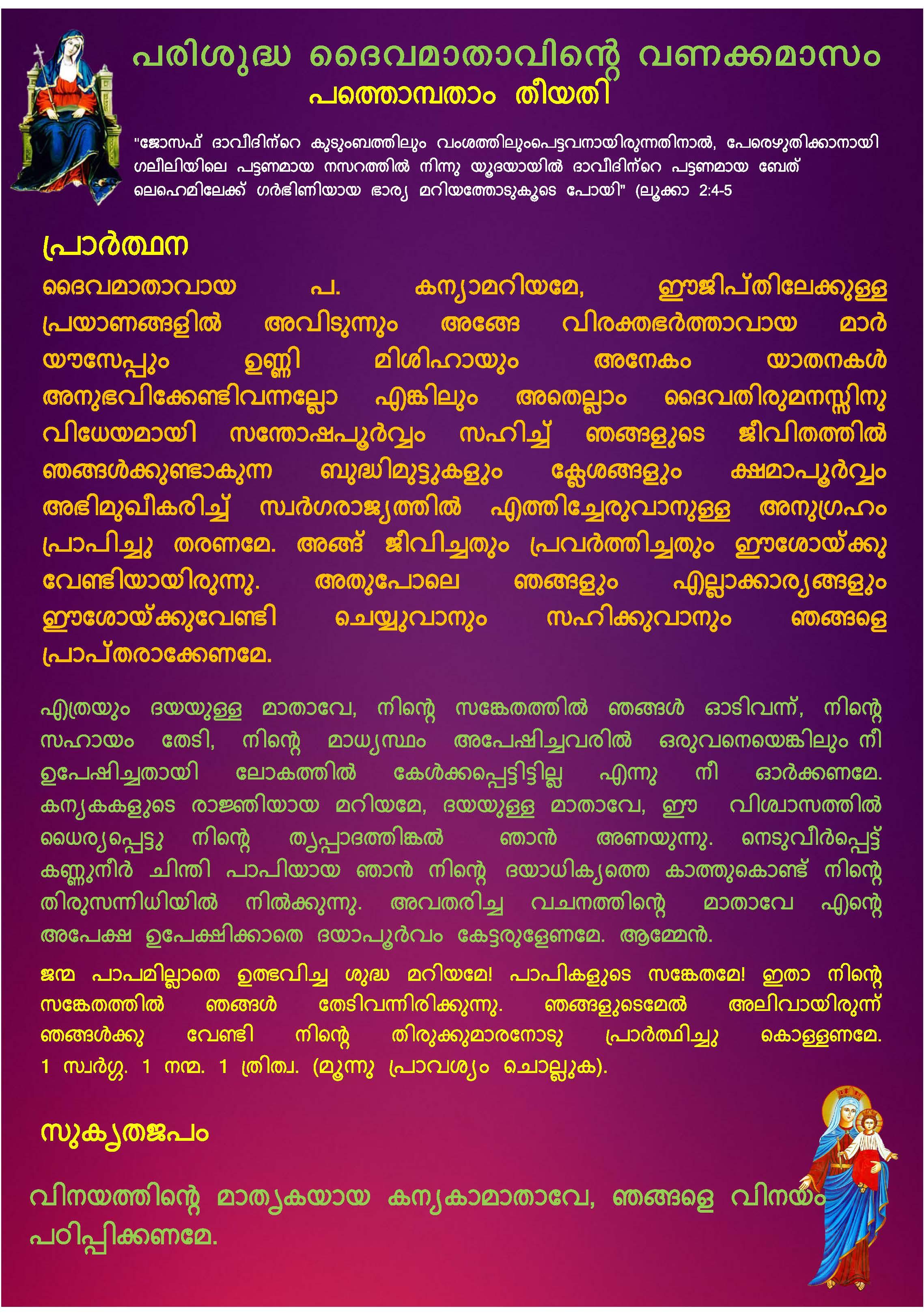 Mathavinte Vanakkamasam May 19
