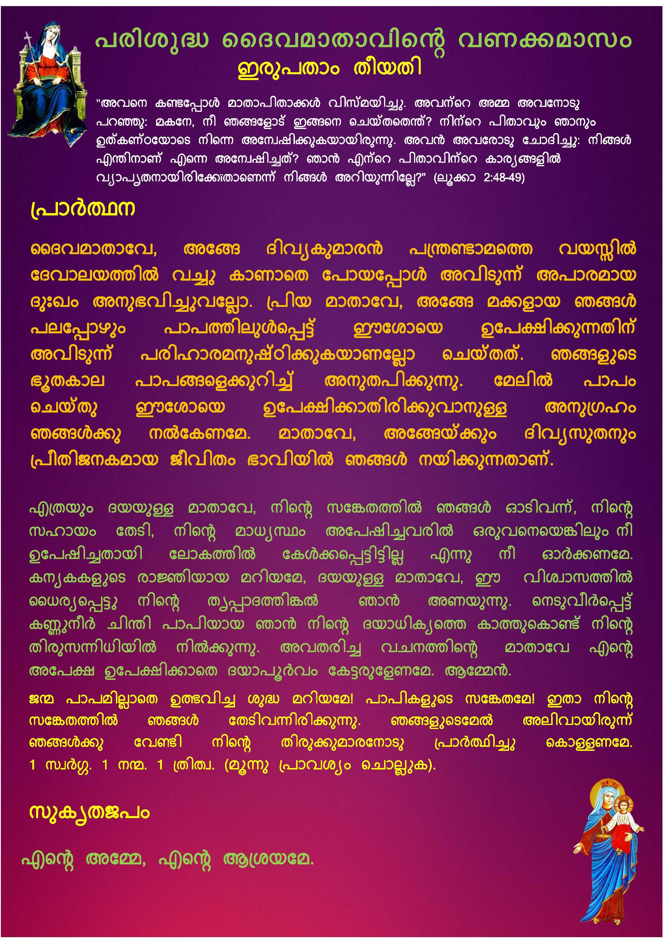 Mathavinte Vanakkamasam May 20