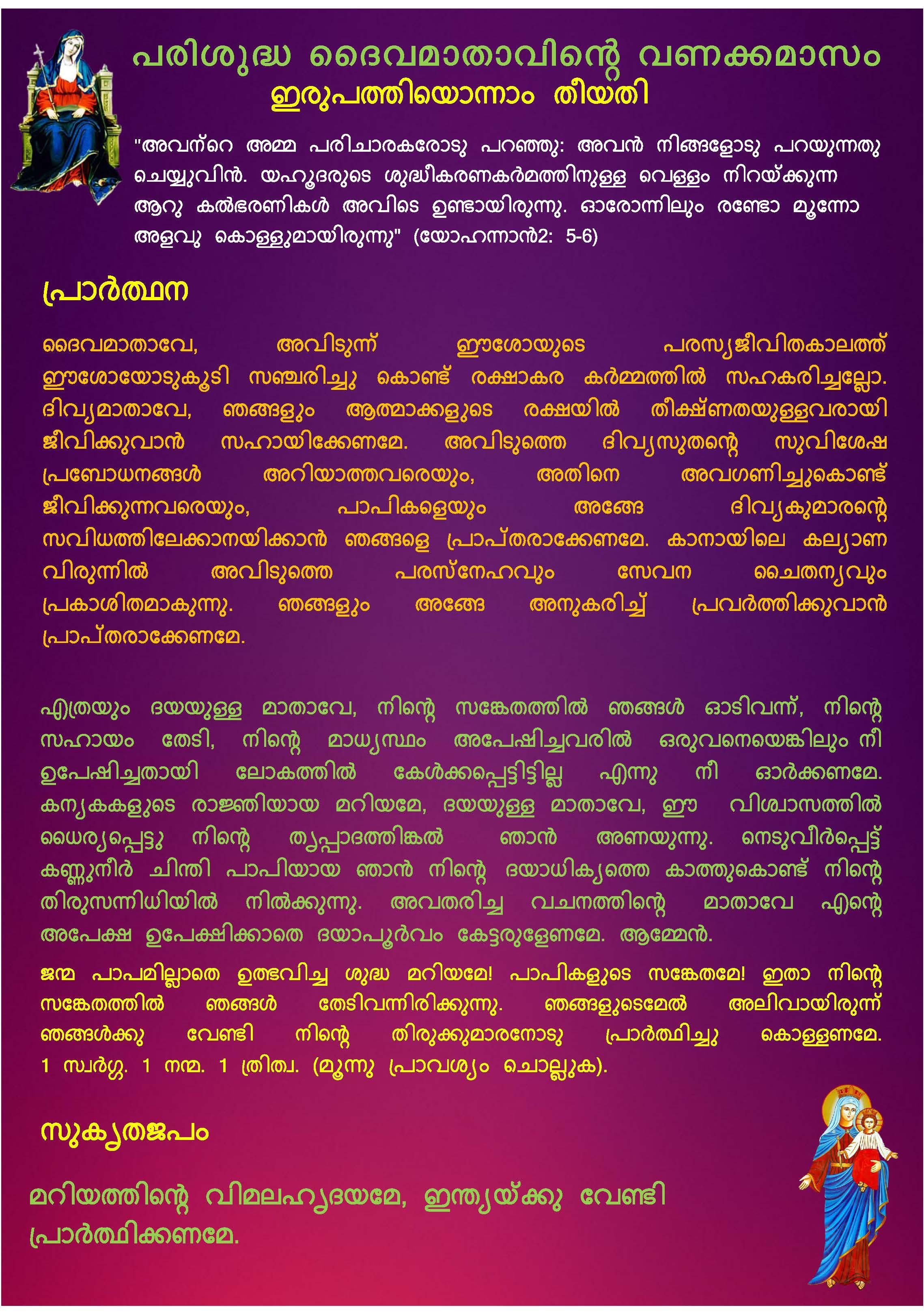 Mathavinte Vanakkamasam May 21