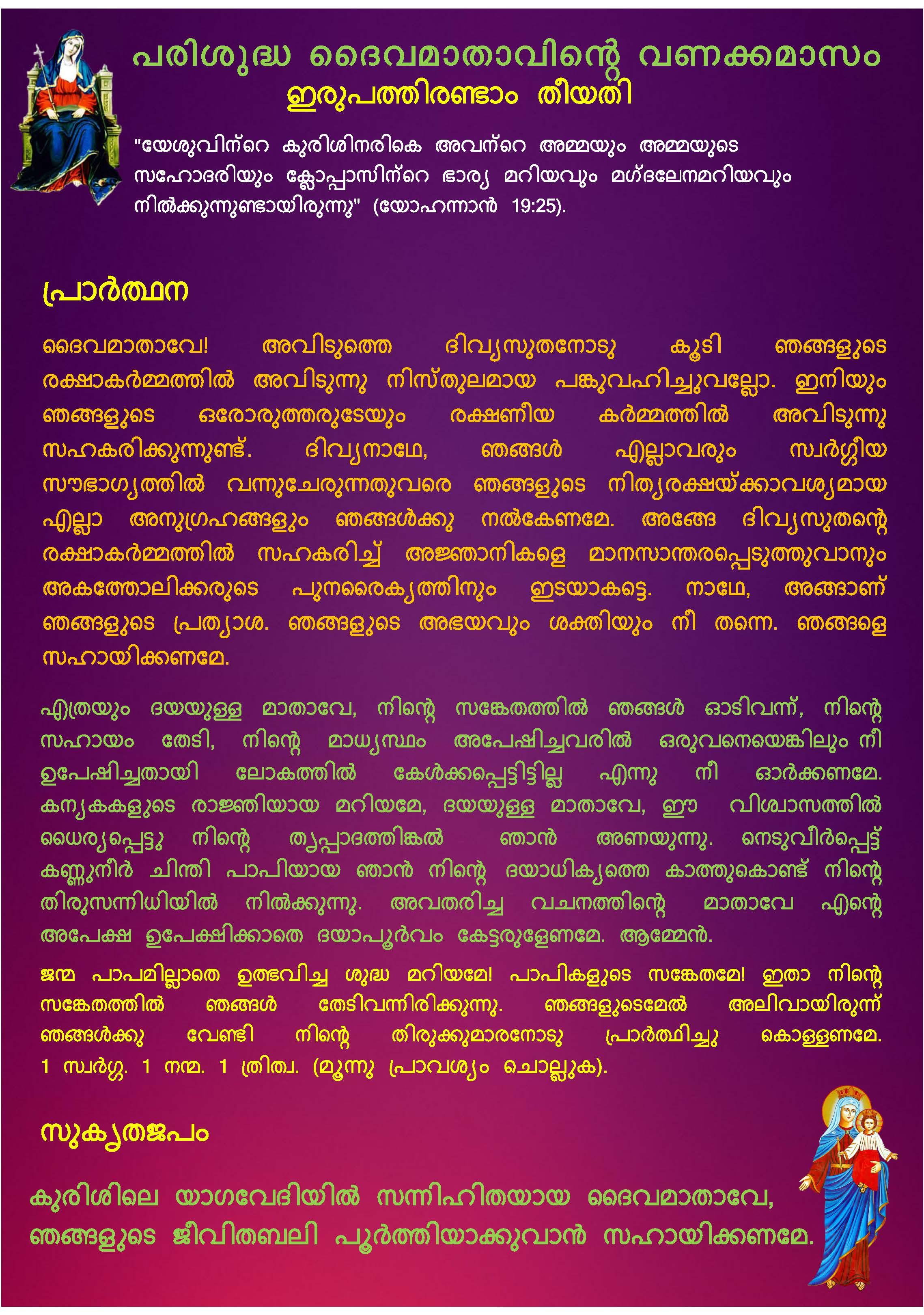 Mathavinte Vanakkamasam May 22