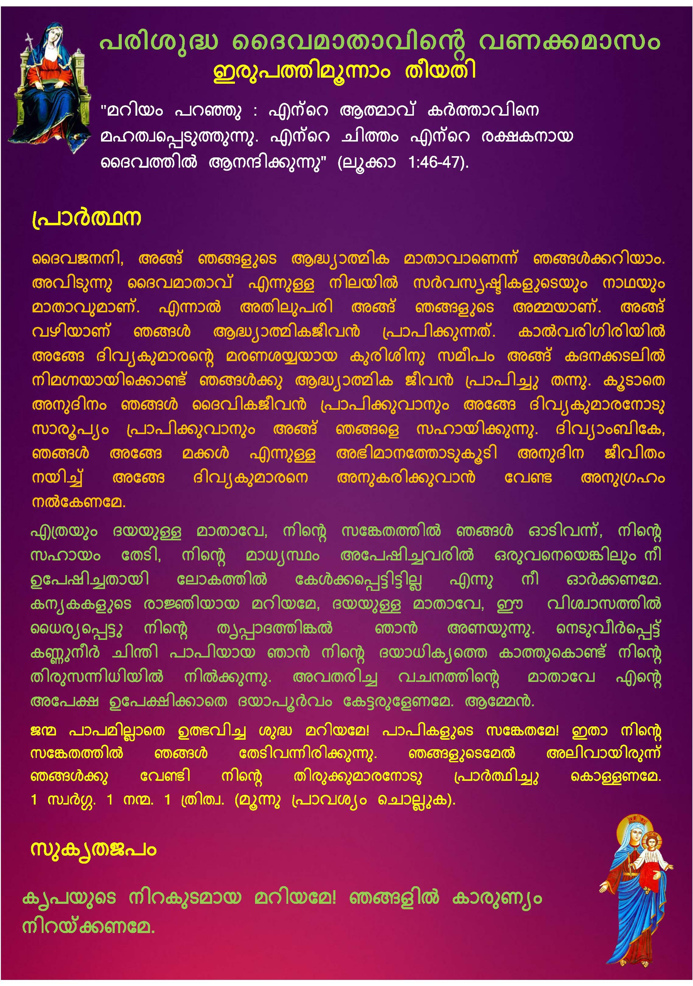 Mathavinte Vanakkamasam May 23