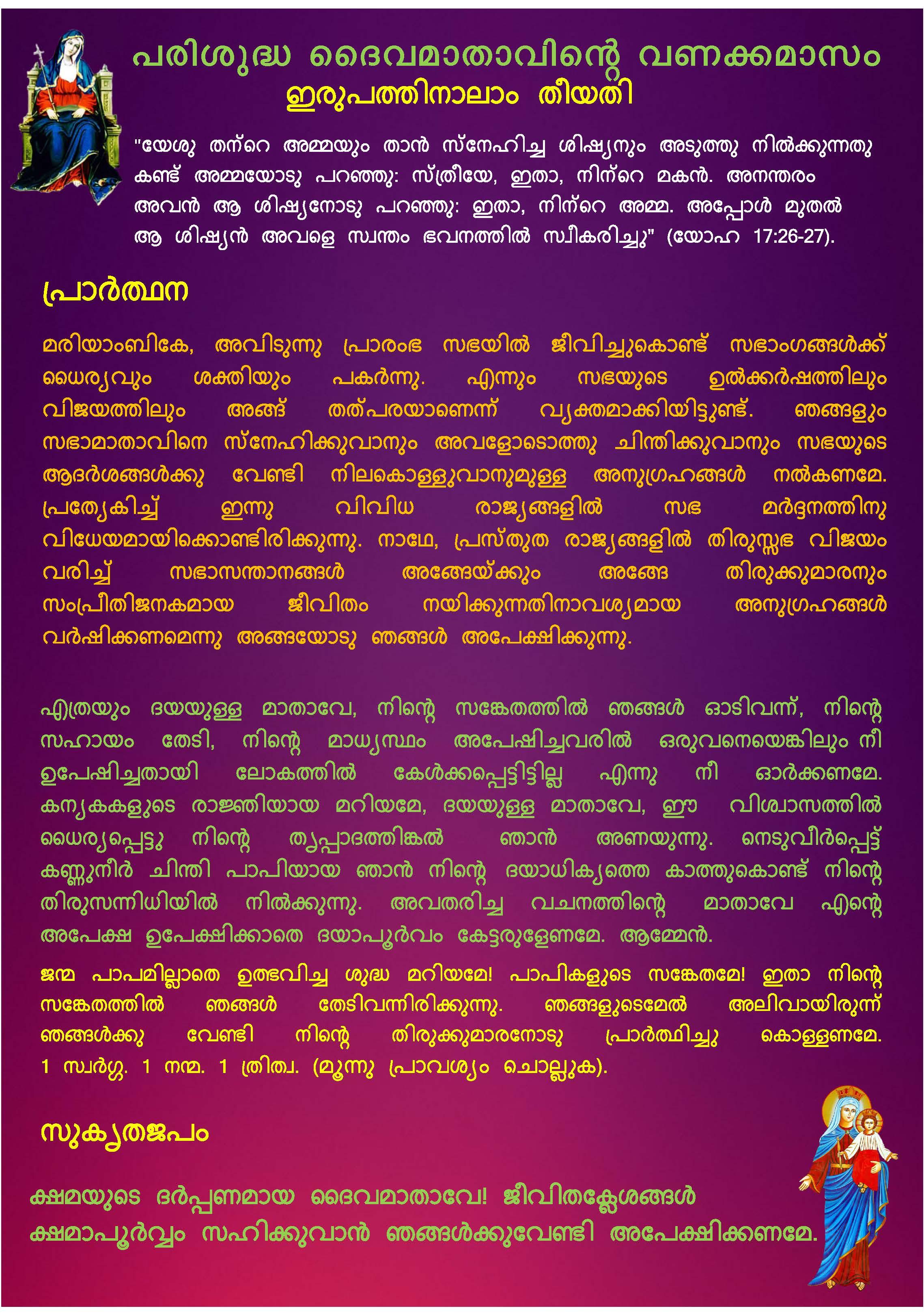 Mathavinte Vanakkamasam May 24