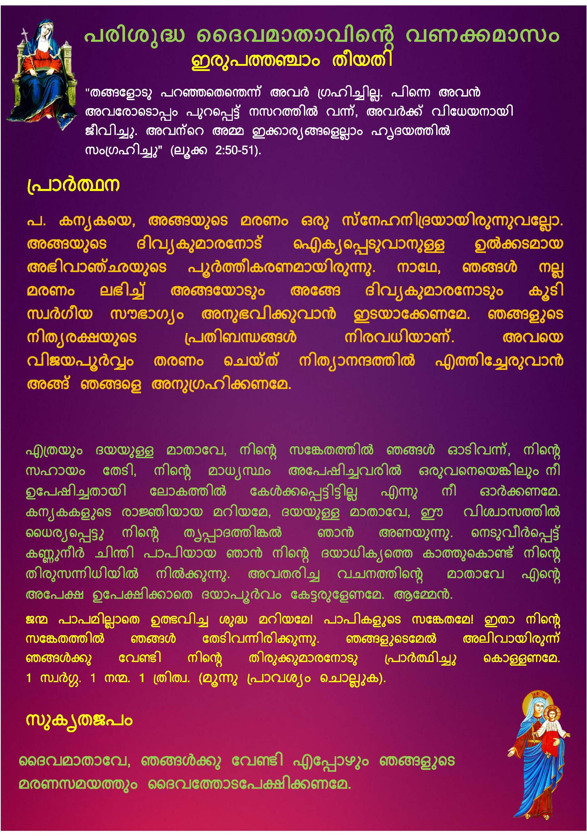 Mathavinte Vanakkamasam May 25