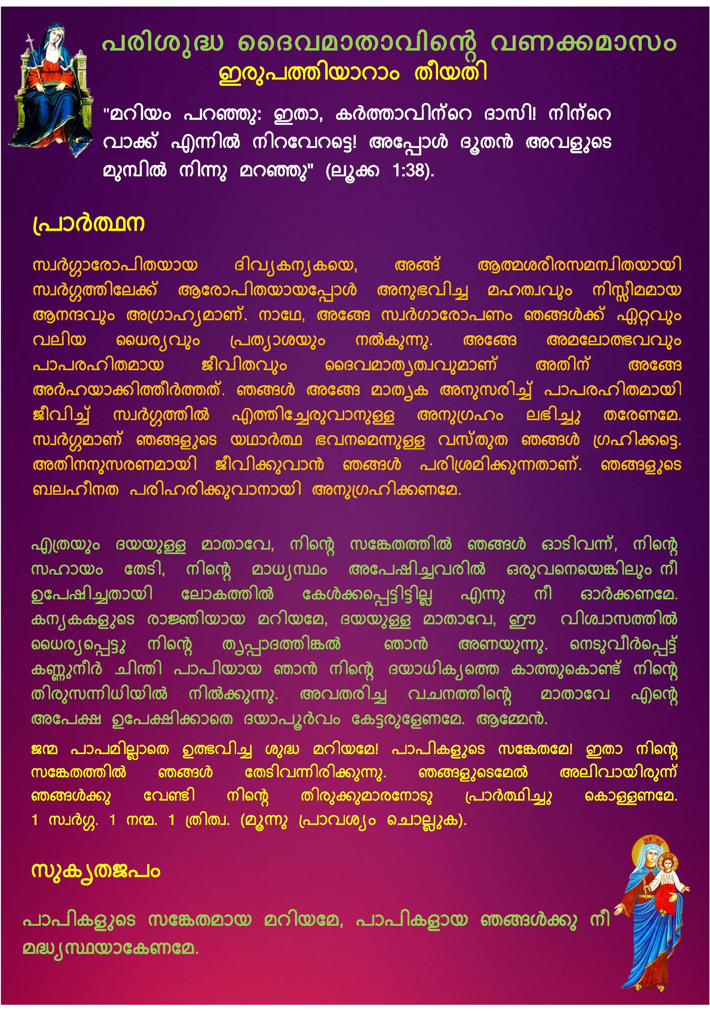 Mathavinte Vanakkamasam May 26