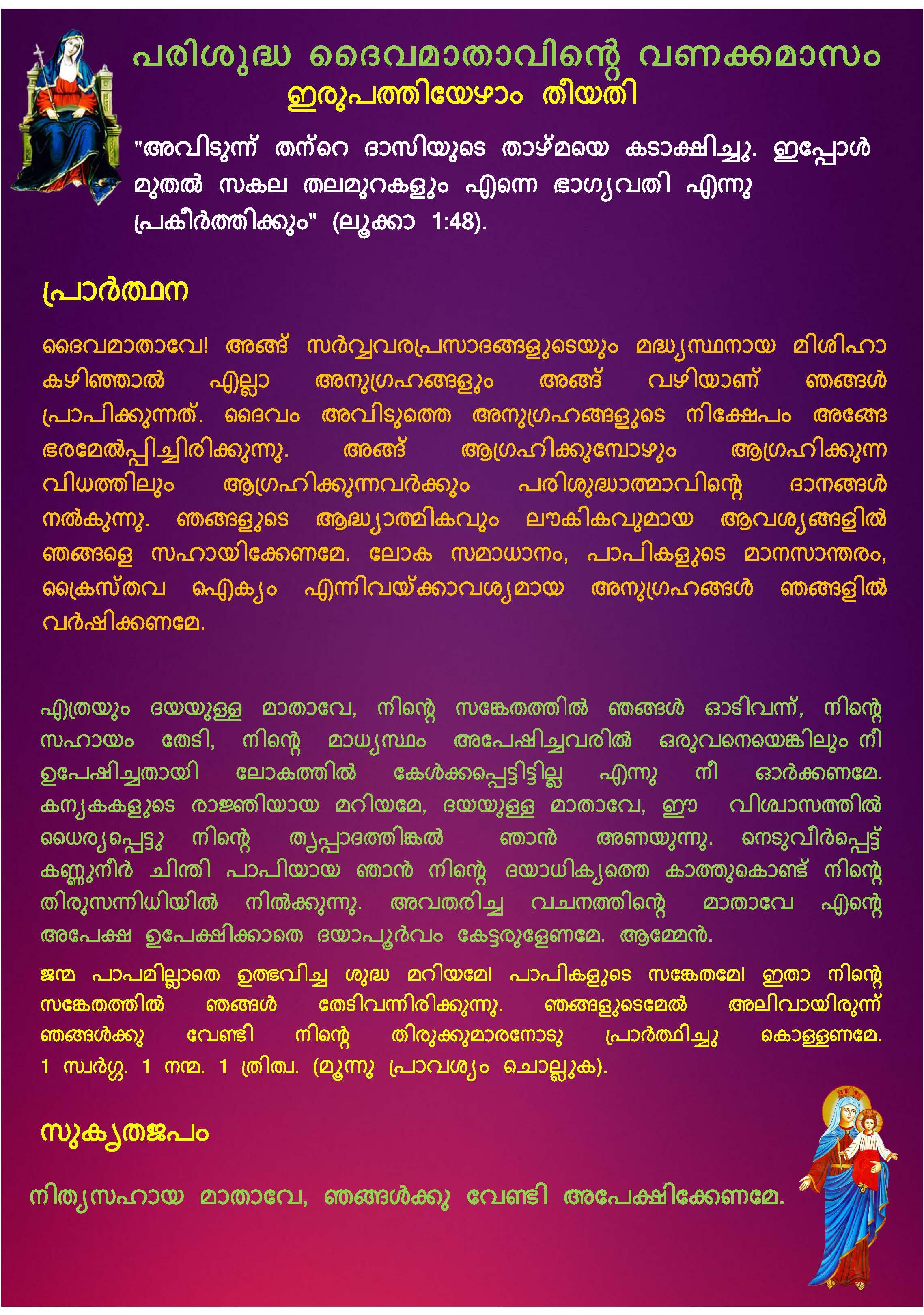 Mathavinte Vanakkamasam May 27