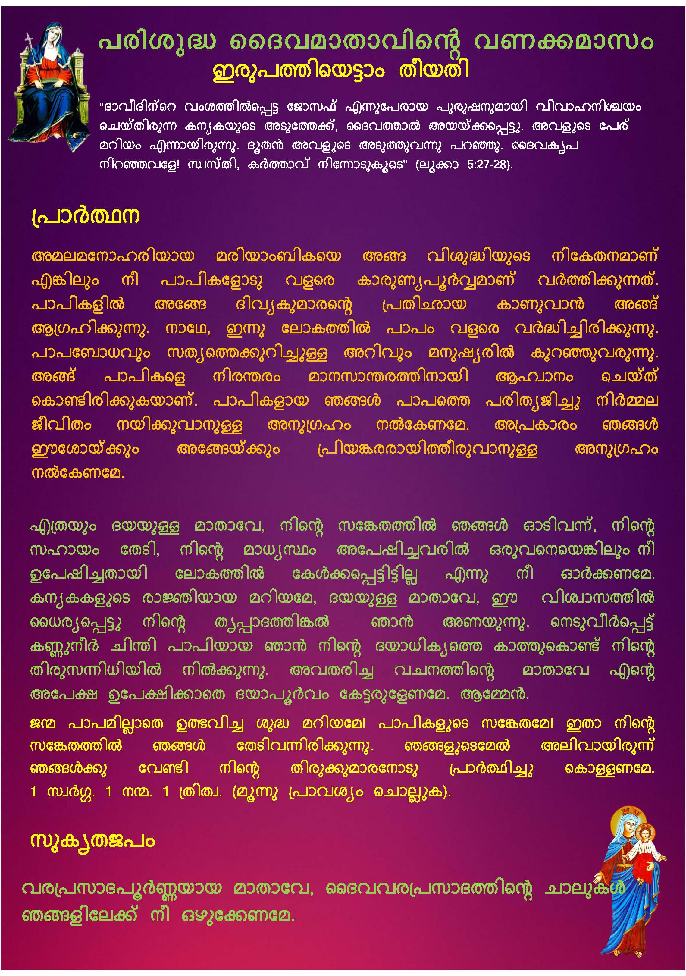 Mathavinte Vanakkamasam May 28