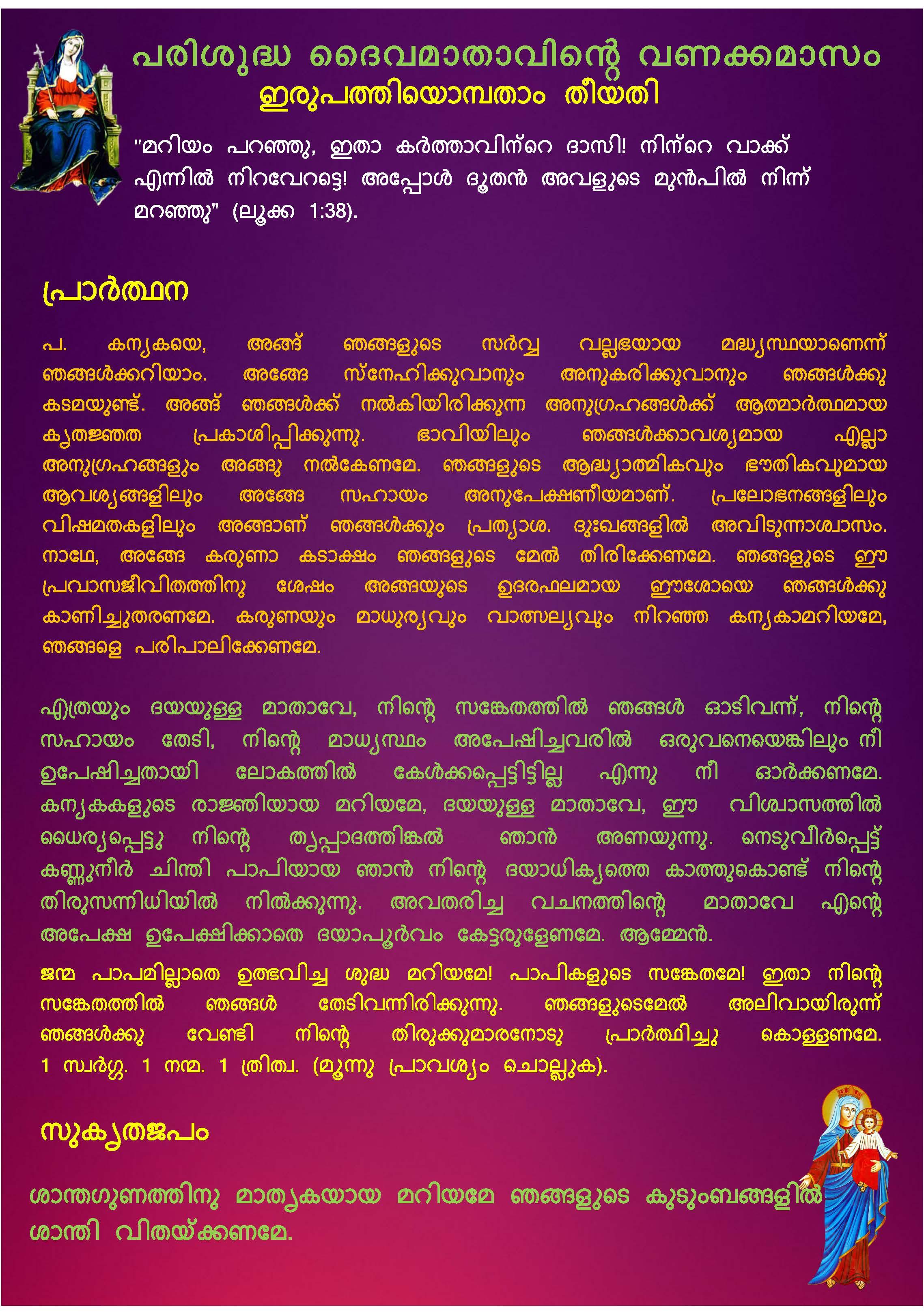 Mathavinte Vanakkamasam May 29