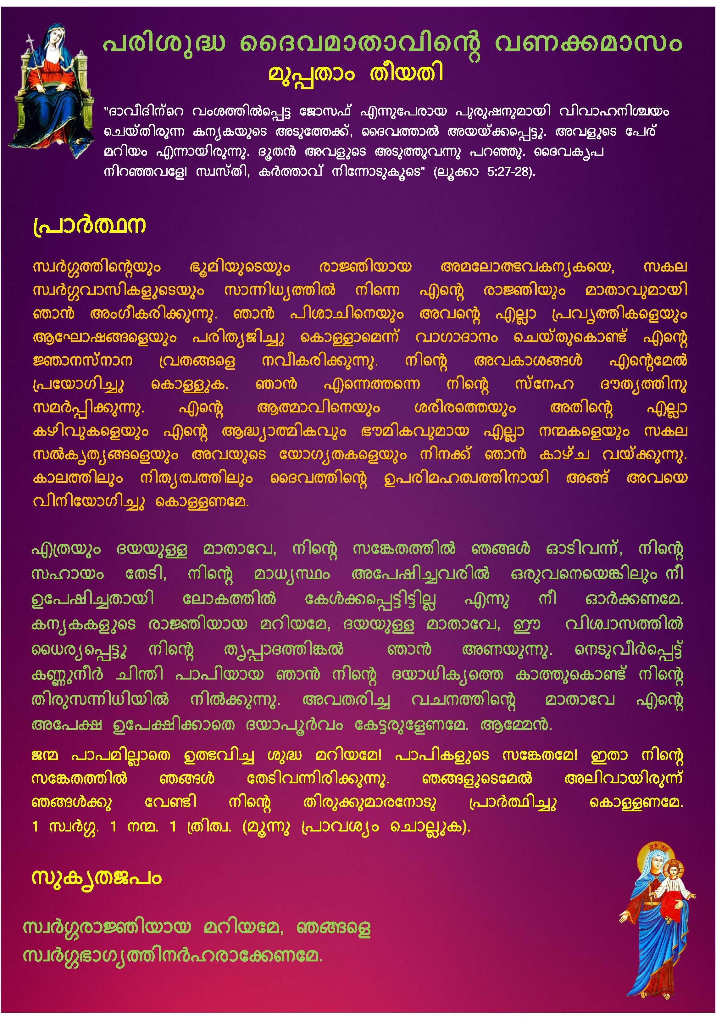 Mathavinte Vanakkamasam May 30