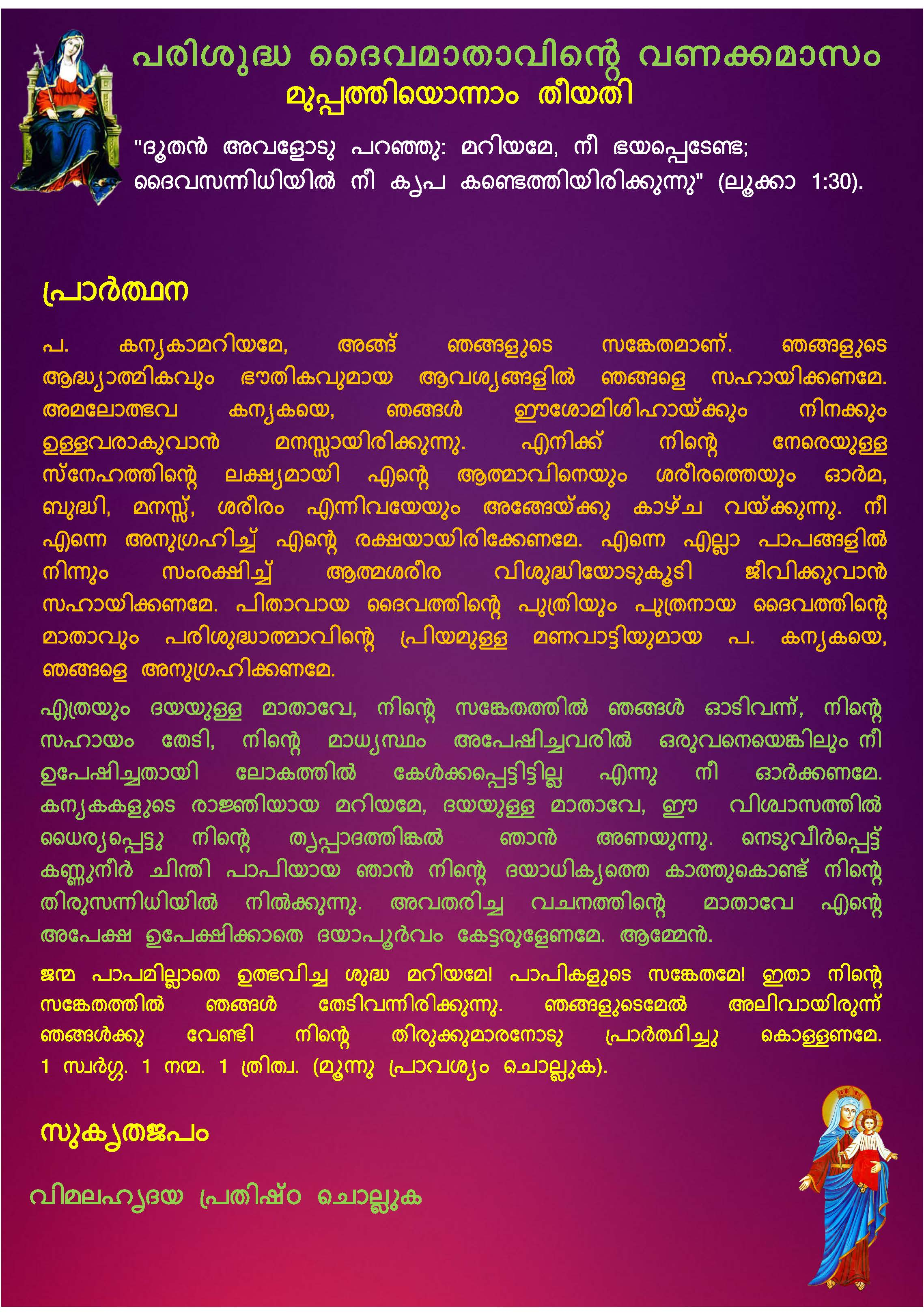 Mathavinte Vanakkamasam May 31