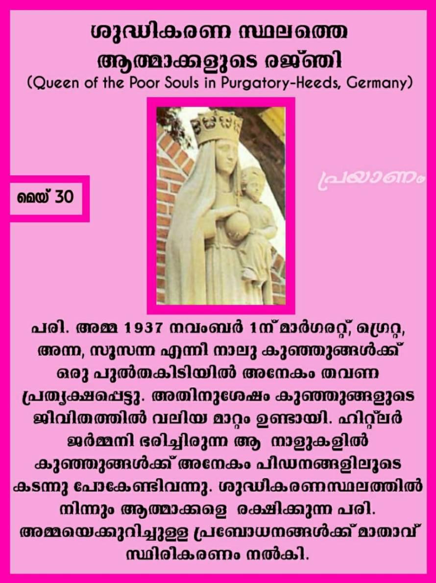 Queen of the poor Souls in Purgatory-Heeds, Germany 0