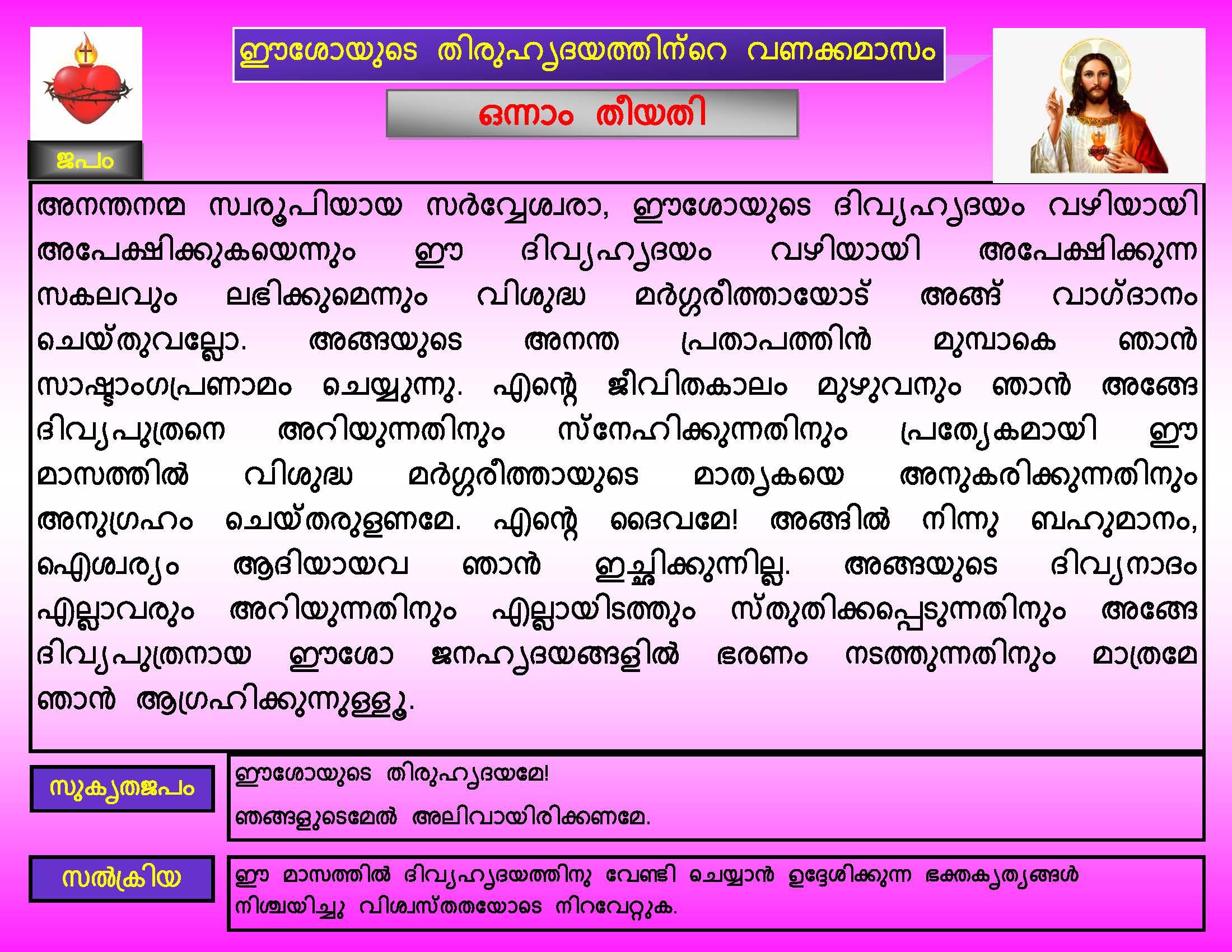 Thiruhrudaya Vanakkamasam - June 1