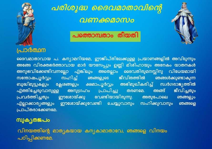 Vanakkamasam Short - May 19
