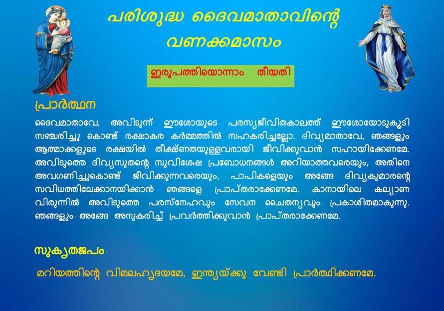 Vanakkamasam Short - May 21
