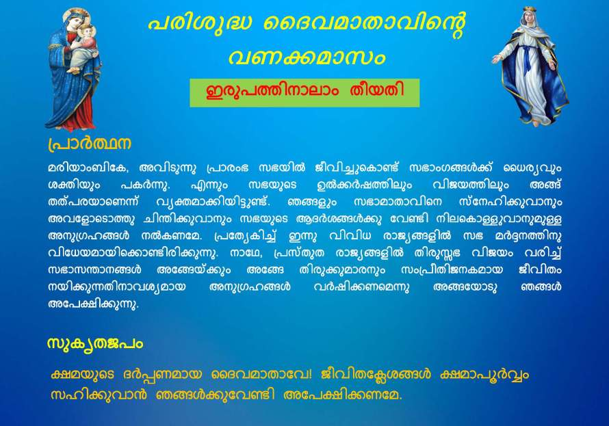 Vanakkamasam Short - May 24