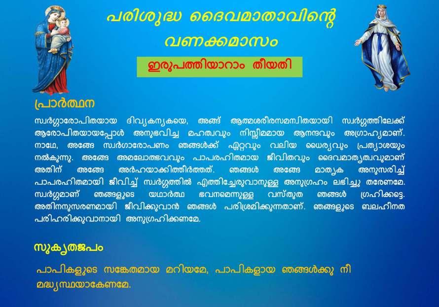Vanakkamasam Short - May 26